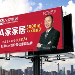 京东户外广告