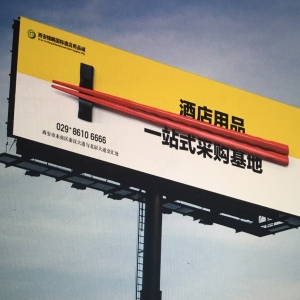 三面翻广告设计
