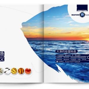 海洋海鲜超市宣传册