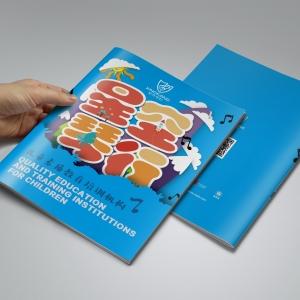 培训机构宣传册设计