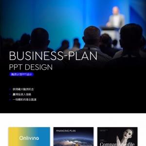 PPT设计 | 商业计划书PPT  / 600.00/页