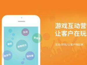 互动营销 - 节日营销 抽奖活动 游戏营销 商业促销 助理活动 投票活动 签到活动