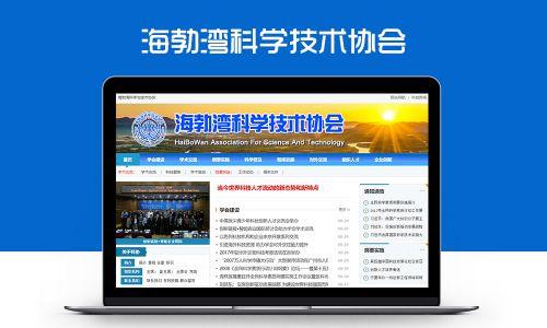 海勃湾科学与技术协会网站