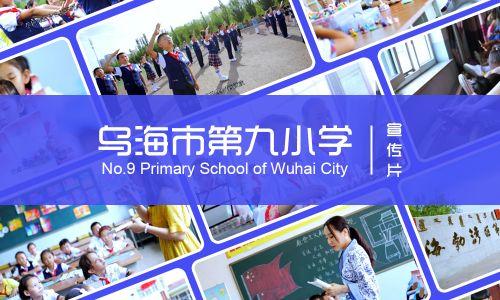乌海第九小学宣传片欣赏