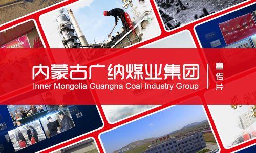 内蒙古广纳煤业集团企业宣传片欣赏
