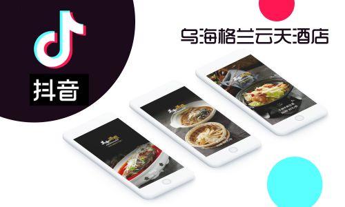 江苏快三和值走势图格兰云天酒店抖音宣传推广