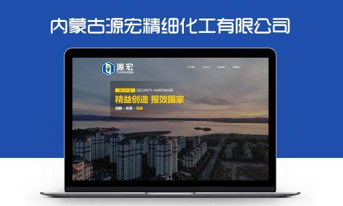 内蒙古源宏精细化工有限公司官网