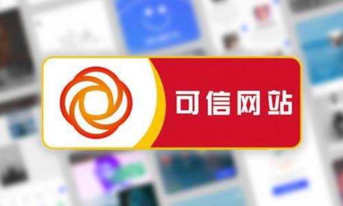乌海可信网站验证服务