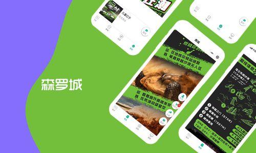 森罗城(内蒙古广海旅行社)微信小程序