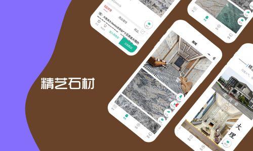 精艺石材微信平台小程序