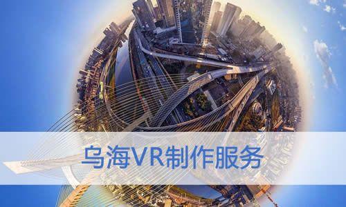 乌海VR全景制作服务(3DVR全景、VR视频、VR直播)