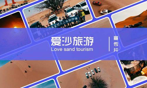 爱沙旅游《乌兰布和沙漠穿越之旅》航拍纪实欣赏