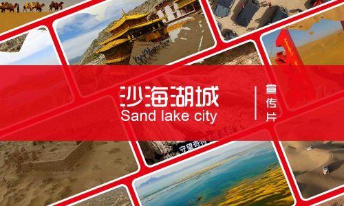 2018《飞跃沙海湖城,共赏大漠风光》航拍宣传片
