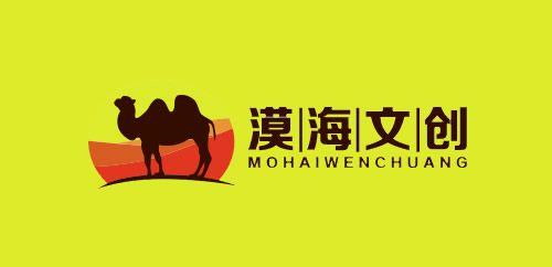 漠海文创(盐驼古道)企业形象设计