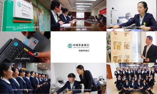 中国农业银行乌海滨河支行宣传片