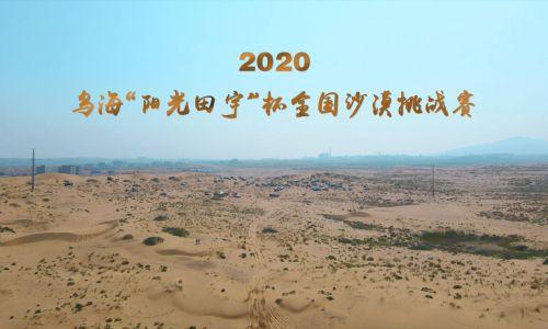 """乌海家园助力""""2020乌海阳光田宇杯沙漠挑战赛""""圆满成功"""